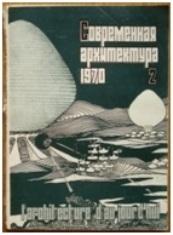L'Architecture d'Aujourd'hui #148 Russian Edition