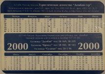 2000 Wallet Calendar Featuring Dombai Futuro - Calendar