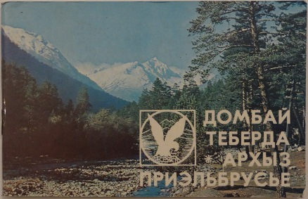1983 Photo Booklet - Dombai - Front