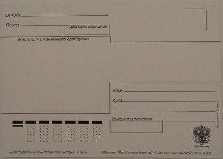 2001 Dombai Futuro Postcard- Back