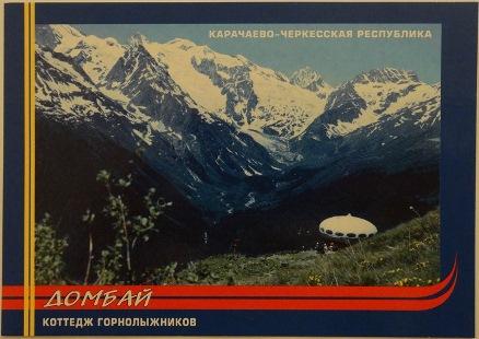 2001 Dombai Futuro Postcard- Front