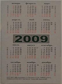 2009 Wallet Calendar Featuring Dombai Futuro - Calendar
