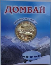Set Of 5 Souvenir Coins - Dombai Futuro - 1