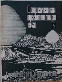L'Architecture d'Aujourd'hui Cover [Russian Version]