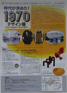 Flyer For 2014/15 Exhibition Commemorating Expo '70 Osaka - 2