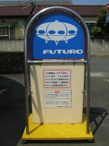 Futuro, Maebashi, Japan - Maniackers Design - Received Feb 2015 - 11