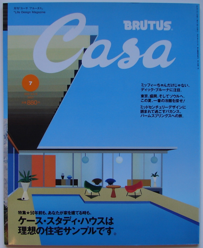 Casa Brutus #16 July 2001 Cover